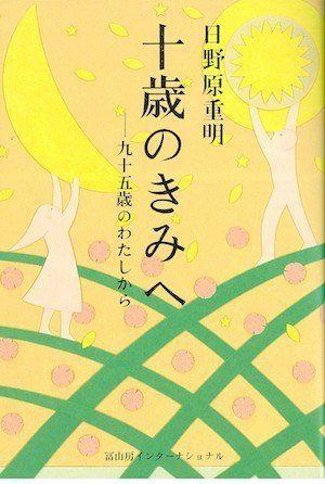 日野原重明氏が遺したメッセージ「命とは、人間が持っている時間のことです」