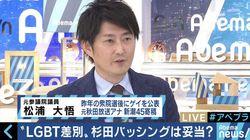 「休刊するのは逃げ」『新潮45』に寄稿した松浦大悟氏がLGBT当事者として感じるディスコミュニケーション