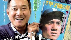 高校野球の感動伝え43年、「輝け甲子園の星」が復刊 1975年の創刊号に登場の原辰徳氏、巻頭インタビューで祝福