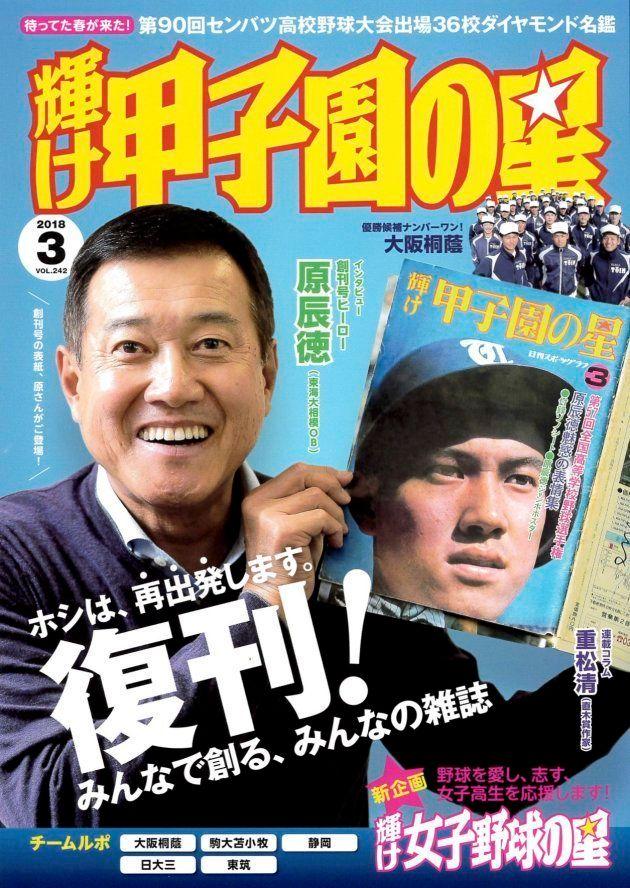 インパクト大の復刊号、原辰徳氏の表紙。よく見てみると、手にした創刊号と同じ青地に黄色い文字のデザインになっている=ミライカナイ提供