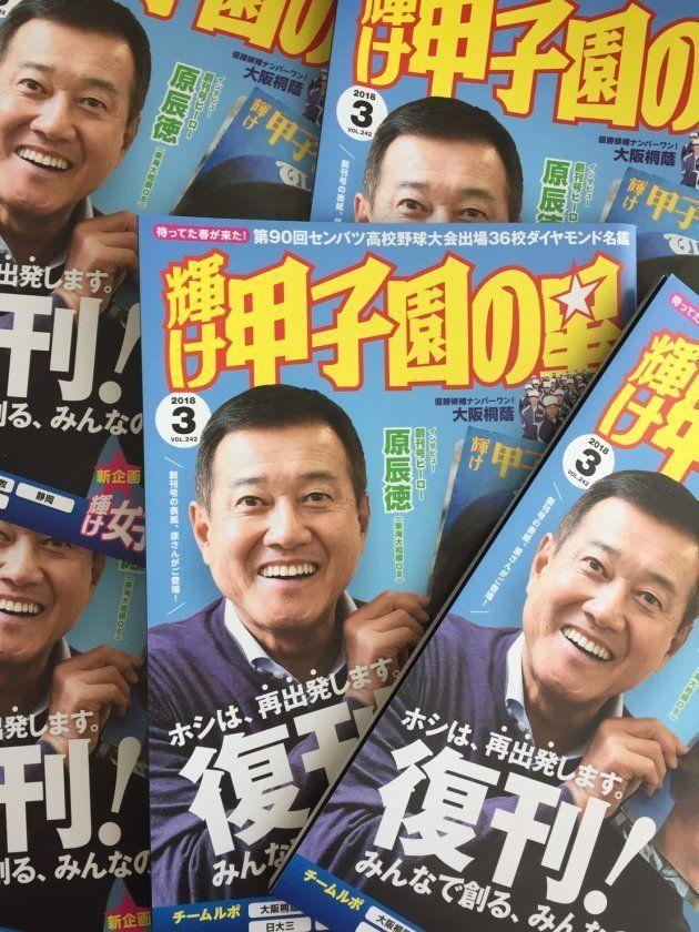 2月5日発売の「輝け甲子園の星」復刊号=ミライカナイ提供