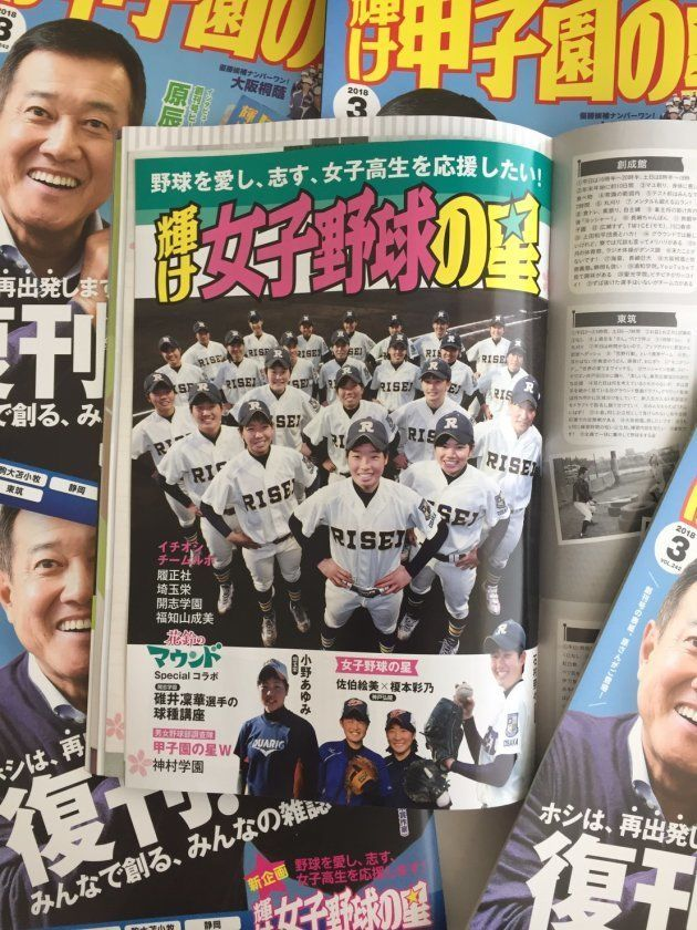 復刊号からの新コーナー、「輝け女子野球の星」初代表紙を飾ったのは履正社高校の選手たち=ミライカナイ提供