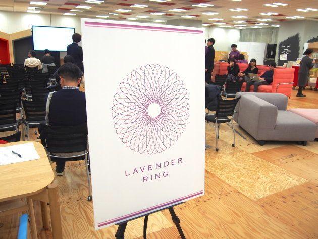 東京・永田町のYahoo! LODGEで開催された「Lavender Ring