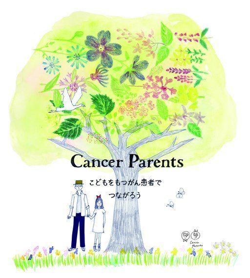 膵臓がんと告知されたお母さんの日記(第26話:「キャンサーペアレンツの皆様へ」)
