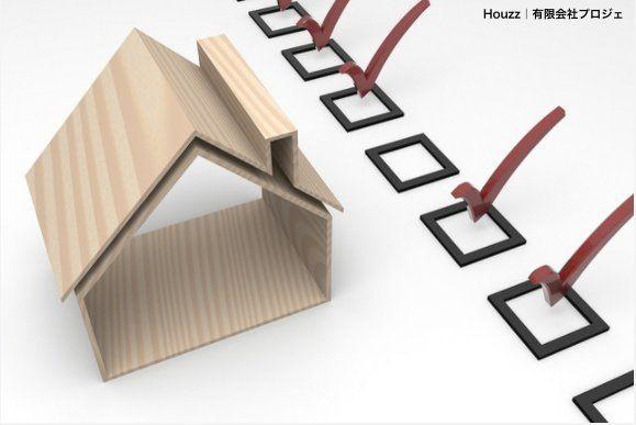 中古住宅を安心して購入するには〜インスペクション(住宅状況調査)とは何か〜