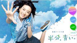 NHK朝ドラ『半分、青い。』 その風変わりなタイトルに込められた生活哲学
