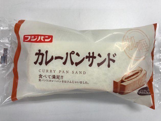 「カレーパンサンド」は実在した。カレーパンを食パンで挟んだ新商品に衝撃走る