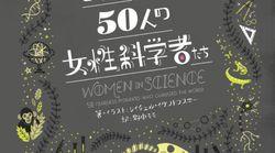『世界を変えた50人の女性科学者たち』