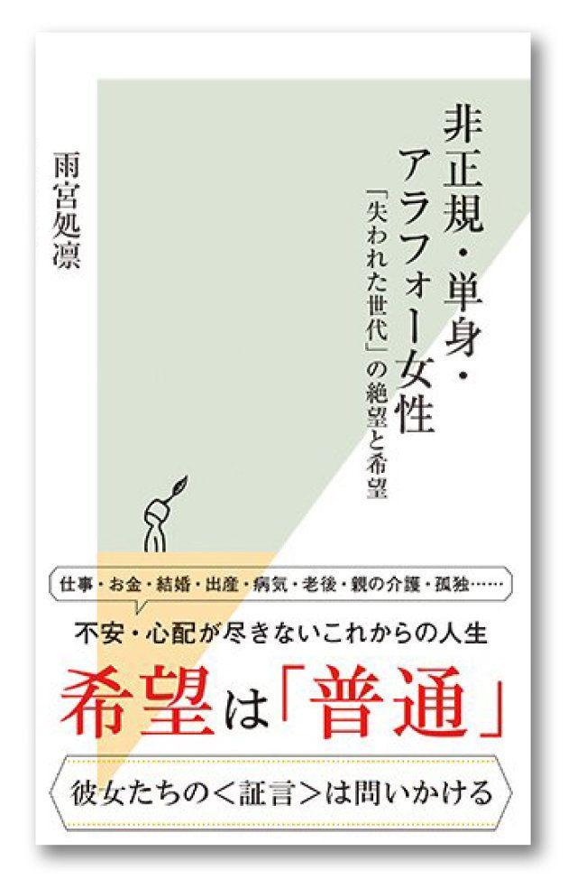 「ロスジェネ」、その10年後〜「非正規・単身・アラフォー女性」を徹底取材。