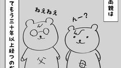 【4コマ】50代のペアルック