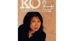 エヴァ「残酷な天使のテーゼ」の高橋洋子さんが語るプレッシャー、そして夢。