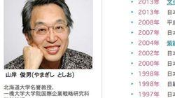 「安心社会」から「信頼社会」へ―山岸俊男氏(1948-2018)の死を悼んで