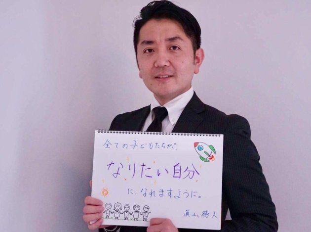 「お金の教科書」プロジェクトに取り組む眞山徳人さん