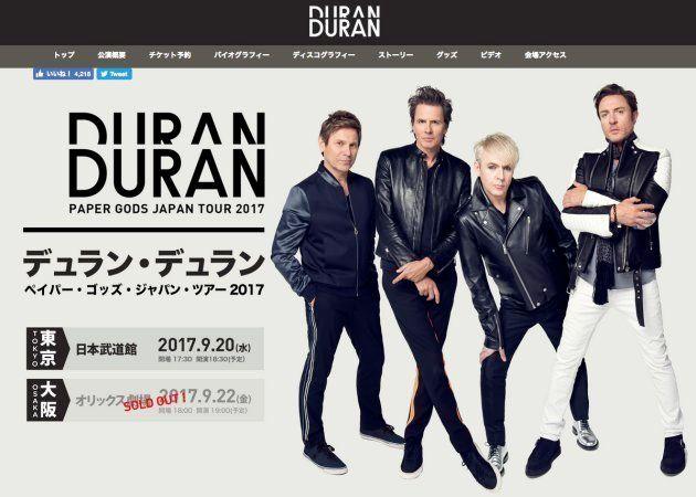 「デュラン・デュラン」日本公演の公式サイトより