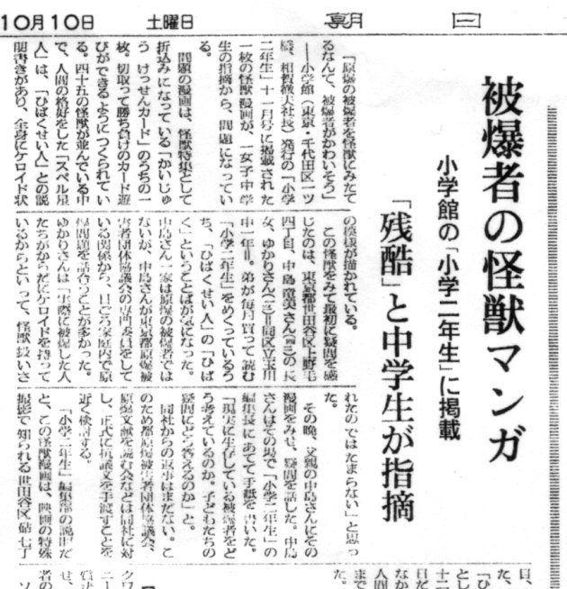 朝日新聞1970年10月10日朝刊の記事