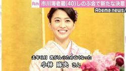 市川海老蔵、麻央さんをしのぶ会で新たな決意「子ども2人に惜しみなく注ぎたい」