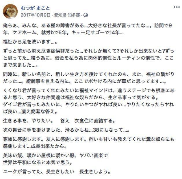 【ディープ過ぎる福祉の世界で生きる男たち】
