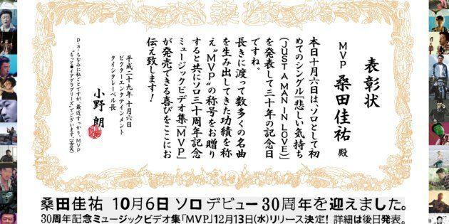 桑田佳祐、ソロデビュー30周年 12月に記念MV集「MVP」