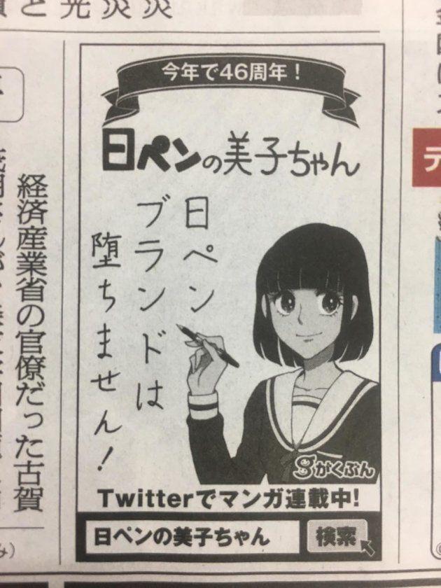 「日ペンの美子ちゃん」の広告が「キレッキレ」と話題 日大アメフト部会見・司会者のパロディ