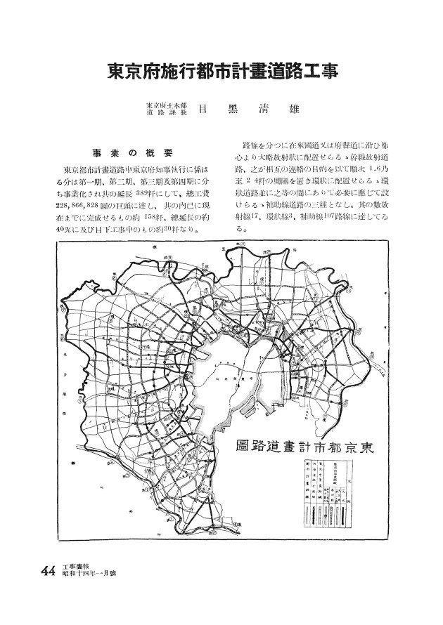 1939年の都市計画道路図。
