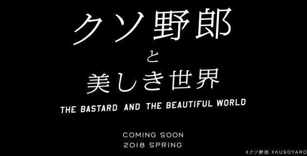 「新しい地図」が映画製作を発表『クソ野郎と美しき世界』