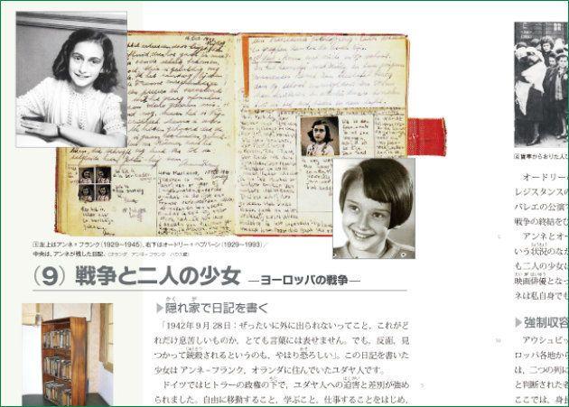 学び舎の中学歴史教科書「ともに学ぶ人間の歴史」