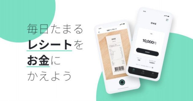 レシートが1枚10円にかわるアプリ「ONE」