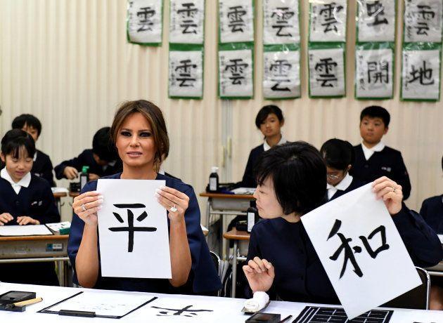 安倍昭恵さんとともに書道に挑戦したメラニア夫人
