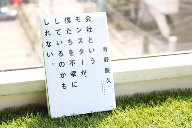 サイボウズ 式:「青野さん、就活で正しい選択ってできますか?」「覚悟を持って、えいや!