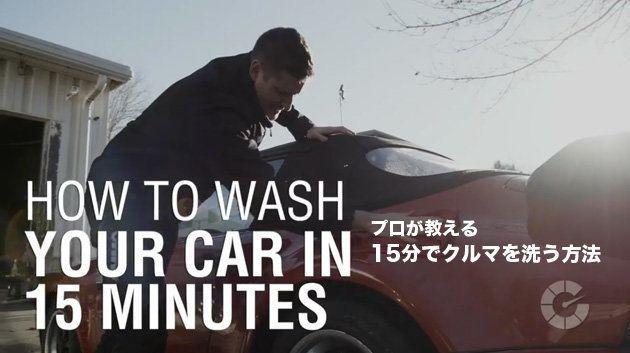 年末の大掃除におすすめ 15分でクルマを洗う方法を、プロが伝授【動画】