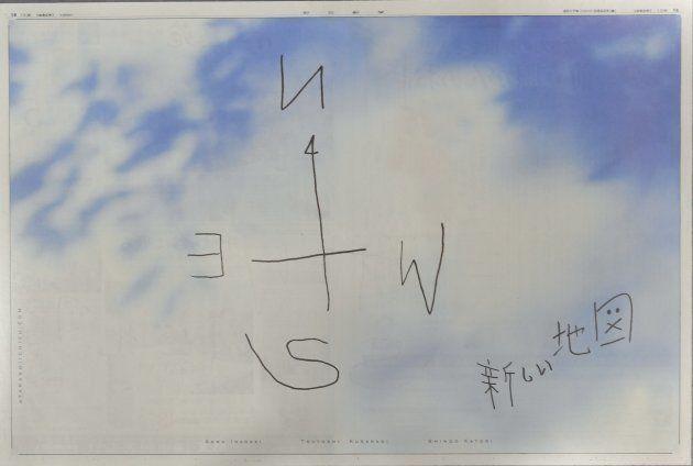 2017年9月22日付けの朝日新聞に掲載された、元SMAPの稲垣吾郎さん、草なぎ剛さん、香取慎吾さんによる新しいファンサイト「新しい地図」の全面広告