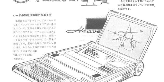 いまでは当たり前の液晶を閉じるタイプのコンピューターデザインの『月刊アスキー』1981年7月号に掲載された「極楽1号」。