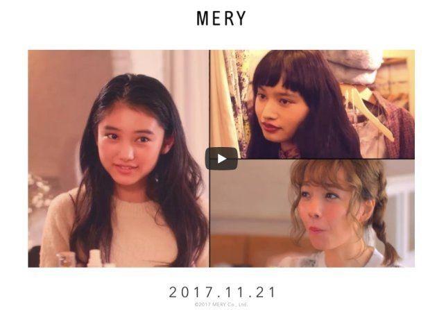 新生MERYのサイトより。