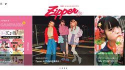 『Zipper』休刊へ 矢沢あいのパラキスも掲載、「これこそ青春だった」