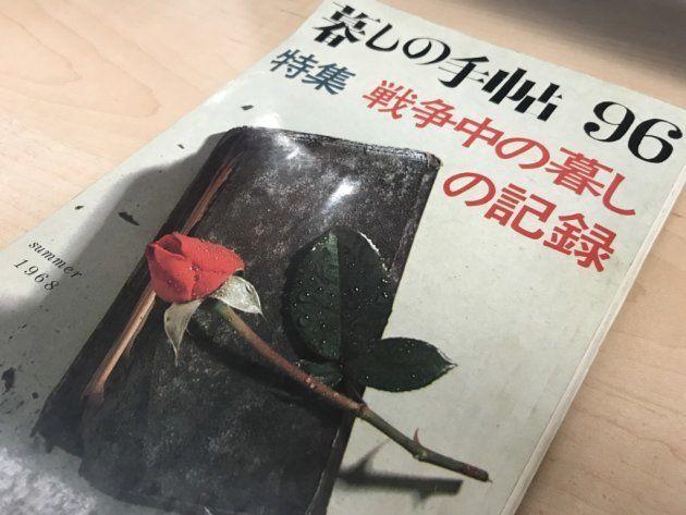 『暮しの手帖』1世紀96号 特集「戦争中の暮しの記録」(1968)
