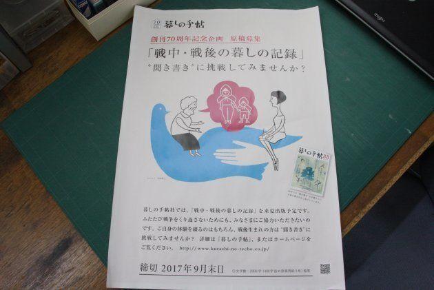 「聞き書き」を呼びかけるポスターも頒布した。