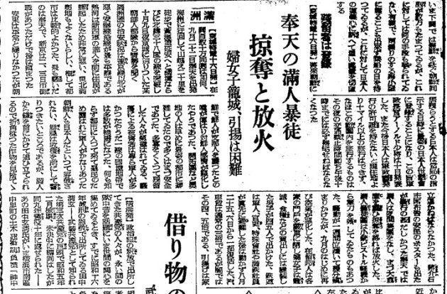 旧満州での略奪、放火を伝える新聞紙面。1945年10月17日 朝日新聞(東京本社)朝刊