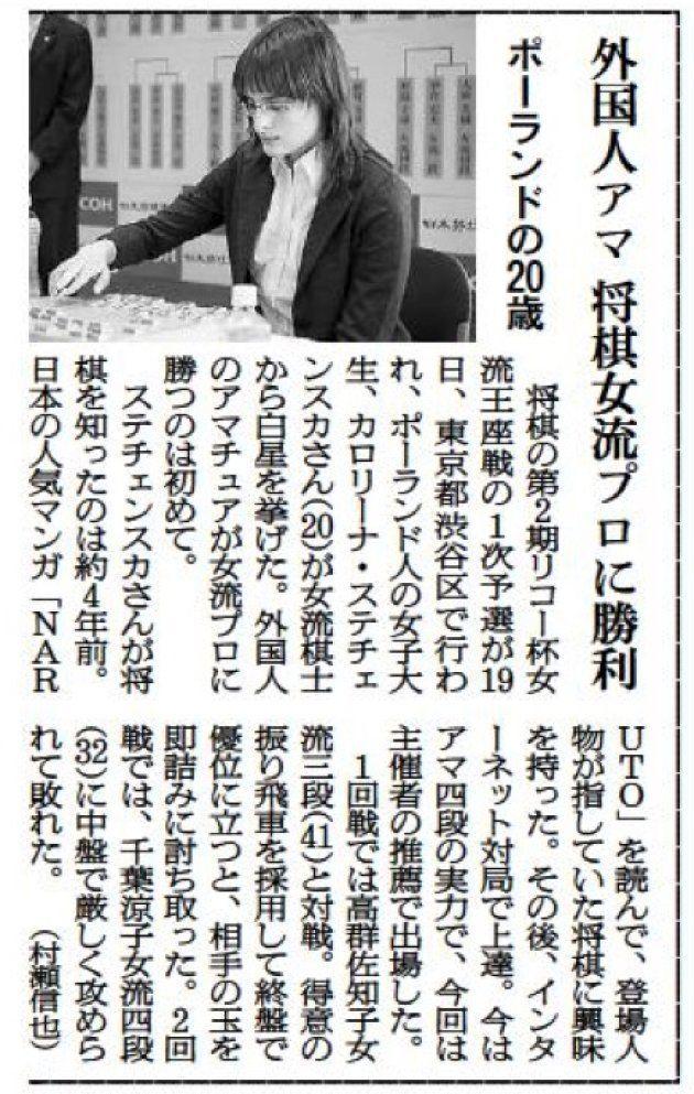 アマ時代の2012年、女流王座戦でプロの女流棋士に勝利した。当時は新聞でも話題になった。(朝日新聞2012年5月20日・朝刊)