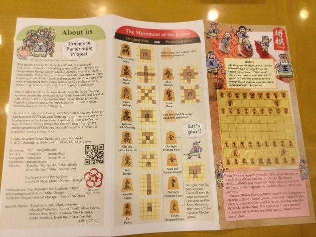 英語で将棋のルールを記したパンフレットも作成した。