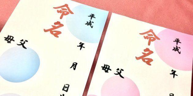【クイズ】「陽翔」「咲良」... 2017年生まれの子どもの名前ランキング、読めそうで読めない。