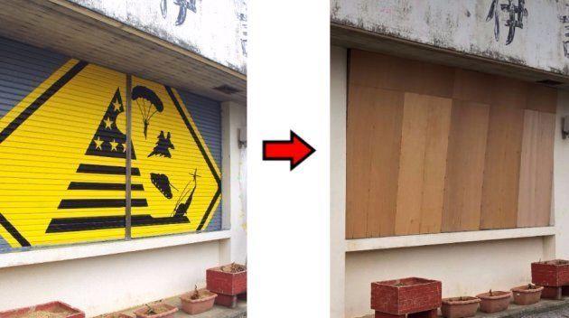 ベニヤ板で覆われた「落米のおそれあり」(左が11月10日、右が20日)