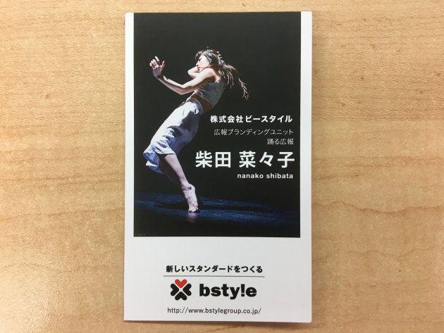 柴田さんの名刺にはダンスの写真が使われている。