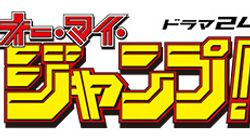 テレ東「ドラマ24」が『少年ジャンプ』とコラボ 50作目x創刊50周年で全面協力