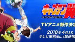 『キャプテン翼』が15年半ぶりにTVアニメに 放送は来年4月テレ東系で