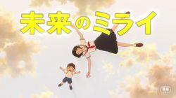 細田守監督最新作『未来のミライ』公開決定 兄妹がテーマ「オーディションをすすめているところ」