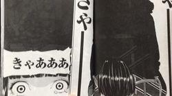 """黒塗りにされた漫画『殺戮モルフ』の原作者を直撃。""""真の姿""""をネット公開へ"""