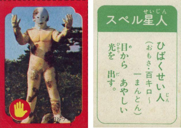 『小学二年生』付録の「かいじゅうけっせんカード」に掲載されたスペル星人。裏面(右)の「ひばくせい人」の記載が問題視された