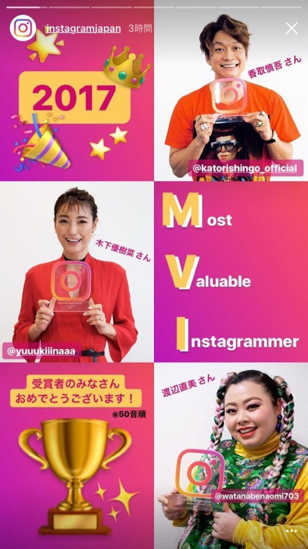 @instagramjapanのストーリーで公開された受賞者3人