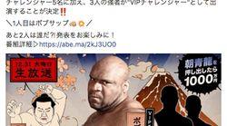 ボブ・サップ、朝青龍に土俵で挑む 押し出したら『1000万円』