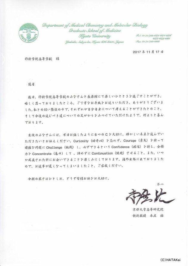 本庶佑特別教授からの手紙(一部を画像修正)